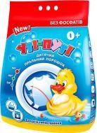 Пральний порошок для машинного та ручного прання Уті-Путі Дитячий 4,5 кг