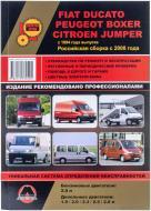 Книга «Руководство по ремонту и эксплуатации Fiat Ducato / Citroen Jumper