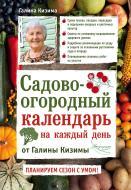 Книга Галина Кизима «Садово-огородный календарь на каждый день» 978-5-699-85602-2