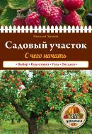 Книга Микола Хромов «Садовый участок. С чего начать» 978-5-699-85105-8
