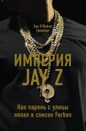 Книга Зак О'Майлі Грінберг «Империя Jay Z» 978-617-7347-58-2