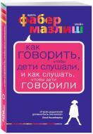 Книга Адель Фабер «Как говорить, чтобы дети слушали, и как слушать, чтобы дети говорили» 978-617-7347-37-7