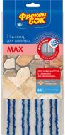 Сменная насадка к швабре Фрекен Бок MAX 43 см