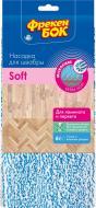 Сменная насадка к швабре Фрекен Бок Soft 43 см