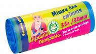 Мішки для сміття із затяжками Гривня Петрівна стандартні 35 л 30 шт. (2250707056017)