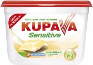 Капсули для машинного прання Kupava Sensitive universal 15 шт.