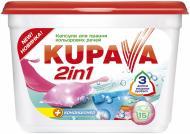 Капсули для машинного прання Kupava 2 в 1 для кольорової білизни 15 шт.
