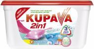 Капсули для машинного прання Kupava 2 в 1 для кольорової білизни 30 шт.