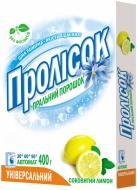 Пральний порошок для машинного та ручного прання Пролісок Соковитий лимон 0,4 кг