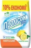 Пральний порошок для машинного та ручного прання Пролісок Соковитий лимон 0,8 кг