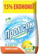 Пральний порошок для машинного та ручного прання Пролісок Соковитий лимон 2,4 кг