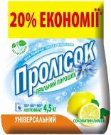 Пральний порошок для машинного та ручного прання Пролісок Соковитий лимон 4,5 кг