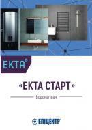 Пакет «Экта Старт» О водонагреватели (проточные)