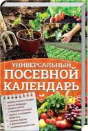 Книга О. Супронюк «Универсальный посевной календарь» 978-617-12-4313-2
