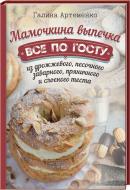Книга Галина Артеменко «Мамочкина выпечка. Все по госту из дрожжевого, песочного, заварного, пряничного и с