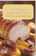 Книга Ольга Машкова «Мультиварка. Кулинарные хиты» 978-617-12-4465-8
