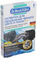 Серветки для машинного прання Dr. Beckmann оновлення чорного кольору і тканини 2в1