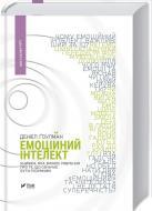 Книга Деніел Гоулман «Емоційний інтелект» 978-966-9421-16-6