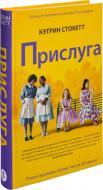 Книга Кетрін Стокетт «Прислуга» 9785864717325