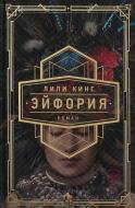 Книга Лілі Кінг «Эйфория»