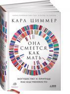 Книга Карл Циммер «Она смеется, как мать. Могущество и причуды наследственности» 978-617-7858-17-0