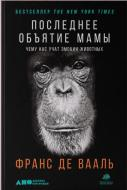 Книга Франс де Вааль «Последнее объятие Мамы. Чему нас учат эмоции животных» 978-617-7858-18-7