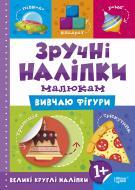 Книга Л. В. Киенко «Вивчаю фігури. Зручні наліпки» 978-966-939-755-3