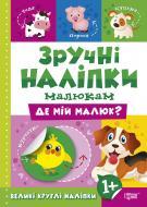 Книга Л. В. Киенко «Де мій малюк. Зручні наліпки» 978-966-939-751-5
