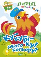 Книга Л. В. Киенко «Ку-ку-ріку! Якого кольору? Перші наліпки для малюків» 978-966-939-858-1