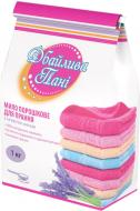 Мило Дбайлива пані порошкове для прання з ароматом лаванди 1000 г