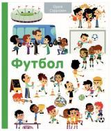 Книга Орелі Саразен «Футбол» 978-617-7563-56-2
