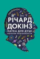 Книга Річард Докінз «Наука для душі. Нотатки раціоналіста» 978-617-7682-72-0
