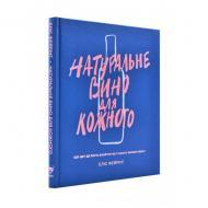 Книга Еліс Фейрінг «Натуральне вино для кожного. Що це? Де його знайти? Як у нього закохатись?» 978-617-7544-44-8