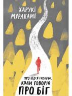 Книга Харукі Муракамі «Про що я говорю, коли говорю про біг» 978-617-7544-43-1