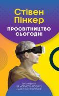 Книга Стівен Пінкер «Просвітництво сьогодні. Аргументи на користь розуму, науки та прогресу» 978-617-7682-76-8