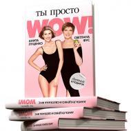 Книга Аніта Луценко «Ты просто WOW» 9789669772909