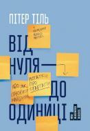 Книга Тіль П. «Від нуля до одиниці! Нотатки про стартапи, або як створити майбутнє» 978-617-727-914-2