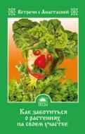 Книга Марія Ігнатова «Как заботиться о растениях на своем участке» 978-5-389-02310-9