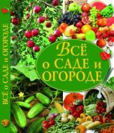 Книга Наталія Хаткіна «Все о саде и огороде» 978-617-08-0269-9