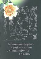 Книга Сударікова Ю. «Екзотичні дерева, кущі та ліани в ландшафтах України» 978-966-1515-85-6