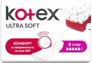 Прокладки гігієнічні Kotex Ultra Soft super 8 шт.