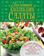 Книга Ганна Ландовська «Золотая коллекция. Салаты» 978-966-481-777-3