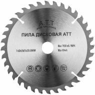 Пиляльний диск A.T.T.  160x20x1.7 Z36