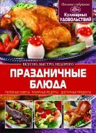 Книга Олена Сиплива «Святкові страви» 978-617-7270-17-0