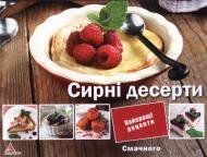 Книга Олена Альхабаш  «Сирні десерти» 978-617-7246-11-3