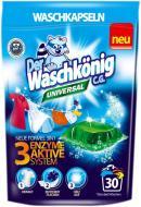 Капсули для машинного прання WASCHKONIG UNIVERSAL 0,51 кг 30 шт.