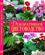 Книга Олексій Купрейчик «Декоративное цветоводство» 978-617-08-0153-1