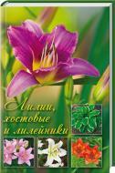 Книга Влад Максімов «Лилии, хостовые и лилейники» 978-617-7203-45-1
