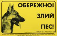 Табличка Обережно! Злий пес! Німецька вівчарка 0699