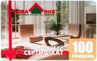 Подарочный сертификат Новая Линия 100 грн